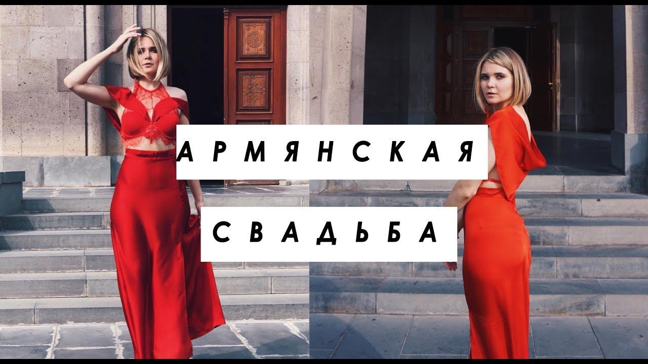 РУССКИЕ НА АРМЯНСКОЙ СВАДЬБЕ|| Кортеж из Гелендвагенов и армянские танцы| Пащенко Мари♡