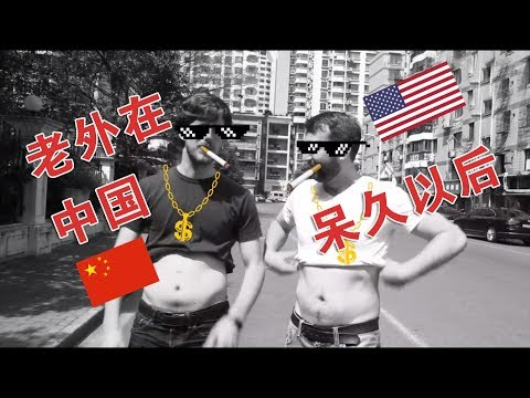 【爆笑】入乡随俗? 老外在中国呆久之后... How living in China changes you...
