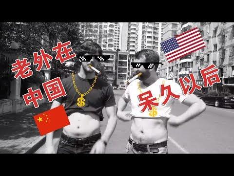 【爆笑】入乡随俗? 老外在中国呆久之后... How living in China changes you...
