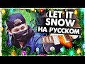 Let It Snow - Перевод на русском (Cover) от Музыкант вещает | С НОВЫМ ГОДОМ! видео