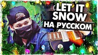 Let It Snow - Перевод на русском (Cover) от Музыкант вещает | С НОВЫМ ГОДОМ!