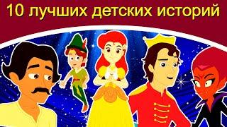 10 лучших детских историй | русские сказки | сказки на ночь | мультфильмы | сказки