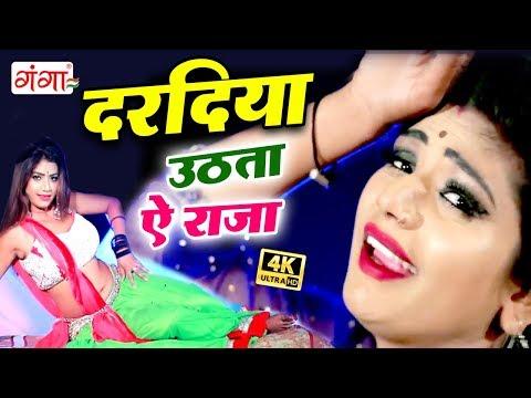 भोजपुरी का नया तहलका मचा देने वाला गाना - दरदिया उठता ये राजा - Letest Bhojpuri Song 2019
