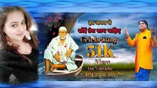 HAR JANAM MAIN SAI TERA SATH CHAHIYE by Sai rahul Uma  #blessed #Thursday ~saiaastha™