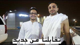 و الحمدلله أخذنا عمره || We Met Again