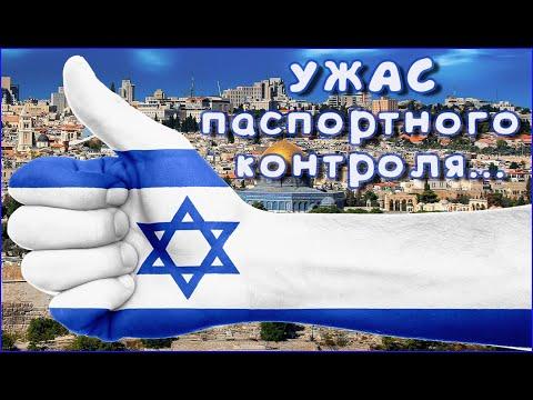Как пройти паспортный контроль в Израиле  2019 или  документы  для въезда в Израиль - Бен Гурион