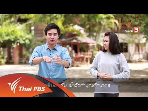 ใจเท่ากัน : โรงเรียนผู้สูงอายุแห่งแรกในประเทศไทย (13 เม.ย. 59)