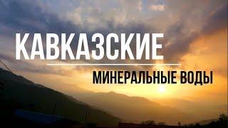 видео Кавказские минводы