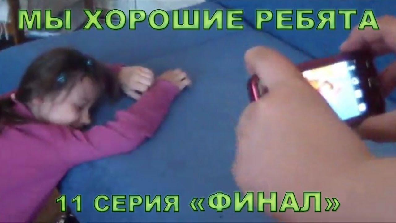 Мы хорошие ребята - 11 Серия (29.05.2012) | 2 СЕЗОН