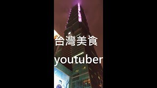台灣美食youtuber