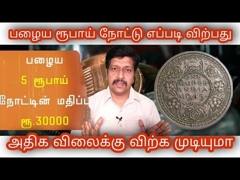Coin Bazzar Buy & Sell Old Coins in Tamil I Old coin Sales I RAVIKUMAR I SR I TAMIL