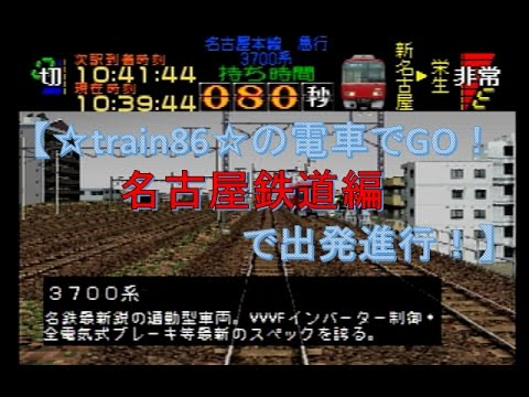☆train86☆の電車でgo!名古屋鉄...