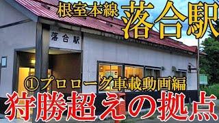 【狩勝峠超えの拠点】根室本線T37落合駅①プロローグ車載動画編