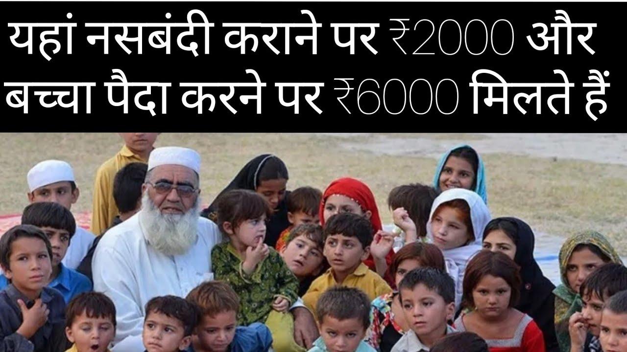 बच्चा पैदा करने पर ₹6000 मिलते हो वहां जनसंख्या कैसे नियंत्रण होगी?