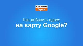 видео Как добавить адрес в объвление Google AdWords и My Business