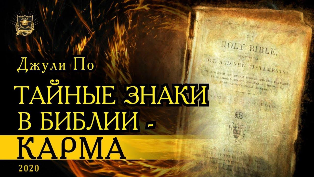 Тайные знаки в Библии- КАРМА | Джули По
