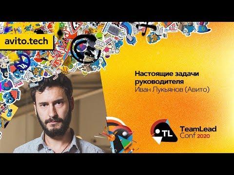 Настоящие задачи руководителя | Иван Лукьянов