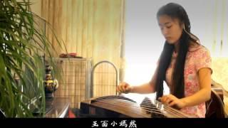 孙浩 - 中华民谣   古筝 Guzheng Cover   玉面小嫣然