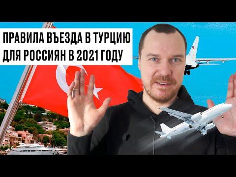 Правила въезда в Турцию для россиян в 2021 году    требования и ограничения