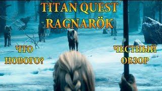 Titan Quest Ragnarök / ЧЕСТНЫЙ ОБЗОР / ЧТО НОВОГО?