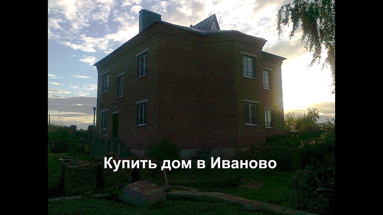 купить дом в иваново с фото иваново