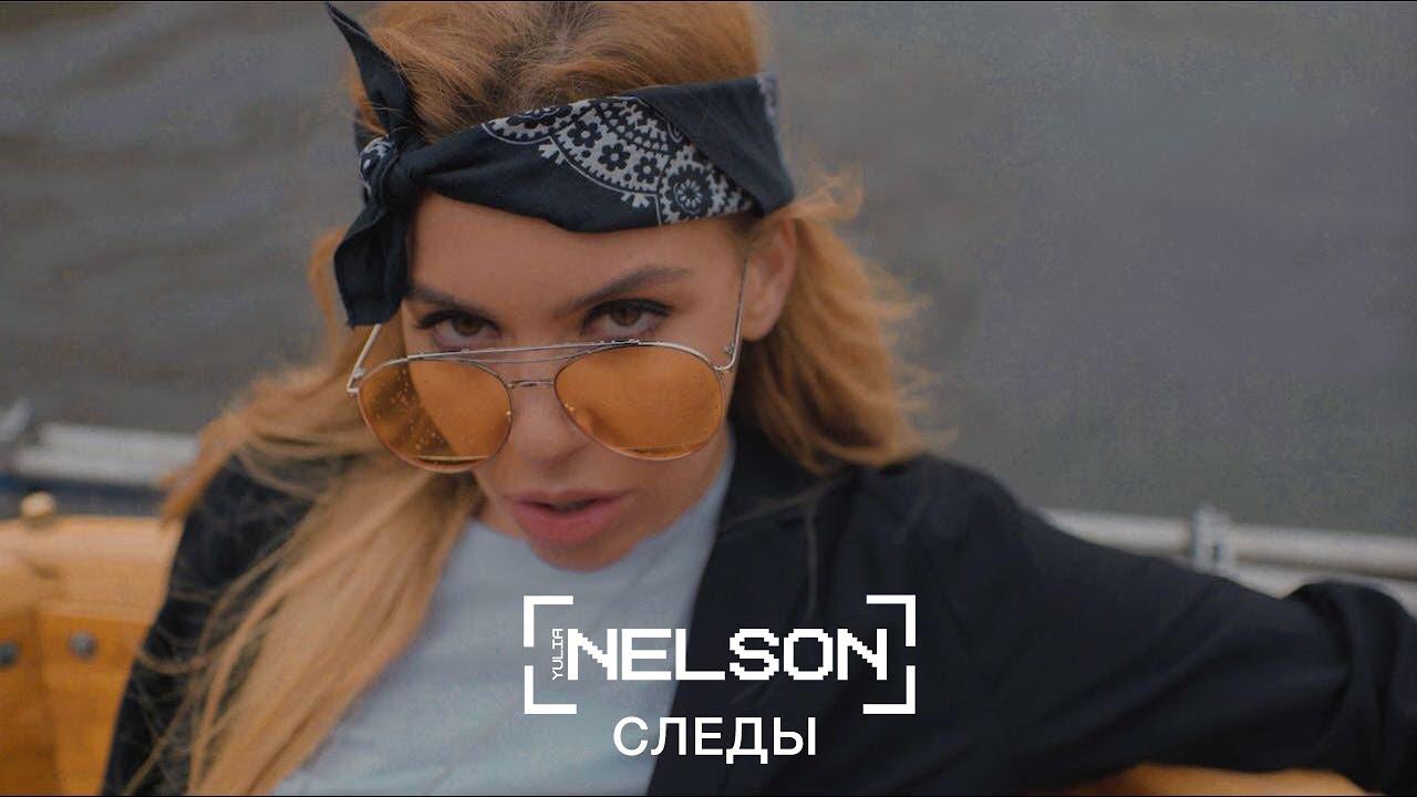 Nelson - Следы (#впитередождь, премьера клипа 2017)