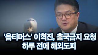 [단독] '옵티머스' 이혁진, 출국금지 요청 하루 전에 해외도피 [뉴스 7]