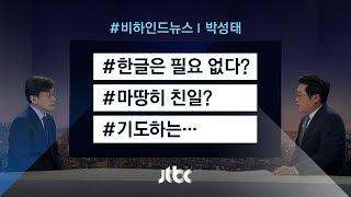 [비하인드 뉴스] 한글은 필요 없다? / 마땅히 친일? / 기도하는…