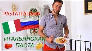 Паста с помидорами и моцареллой|Pasta with tomato and mozzarella