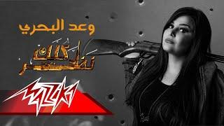 Kolak Nazar - Waad Albahri كلك نظر - وعد البحرى