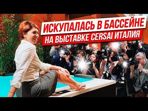 ЖАРКИЙ заход  В БАССЕЙН на ВЫСТАВКЕ CERSAIE 2019