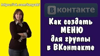 Как сделать меню группы в ВКонтакте Оптимизация меню для мобильных устройств