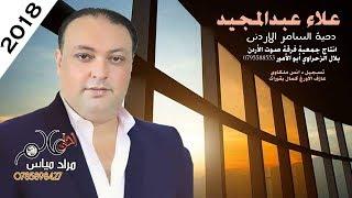دحية السامر الاردني 2018 علاء عبدالمجيد #دحية على الاصــول