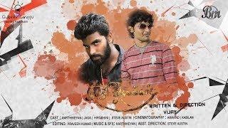 Iru Dhuruvangal Tamil Short Film
