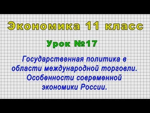 Экономика 11 класс (Урок№17 - Государственная политика в области международной торговли.)