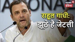 राहुल गांधी: झूठे हैं जेटली, नहीं बताई माल्या से मुलाकात की बात | Mudda Garam Hai | News18 India