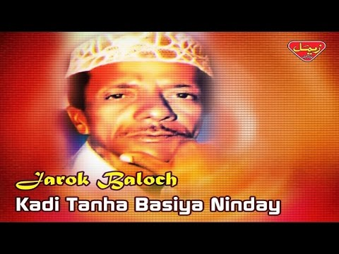 Jarok Baloch - Kadi Tanha Basiya Ninday - Balochi Regional Songs