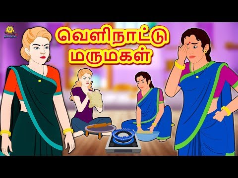 வெளிநாட்டு மருமகள் | Bedtime Stories | Tamil Fairy Tales | Tamil Stories | Koo Koo TV Tamil