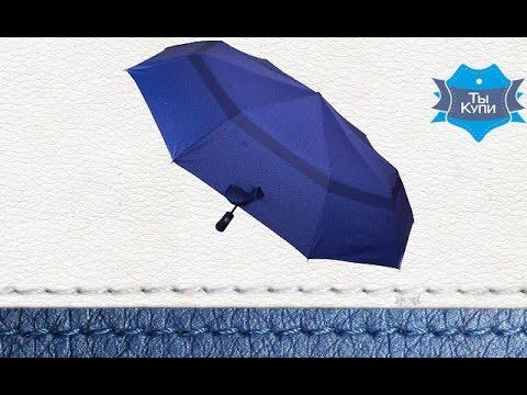 795 зонт три слона мужской - YouTube