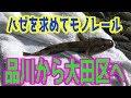 釣り動画ロマンを求めて 番外編(安定のハゼ釣り! ・・・タイミングって大事ですね)