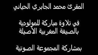 منظومة المولدية بصوت محمد الجابري الحياني