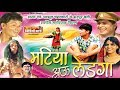 Real Chatiya Matiya  - Matiya Au Ledga - Chattisgarhi 1 Hour Movie