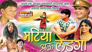Réel Chatiya Matiya - Matiya Au Ledga - Chattisgarhi 1 Heure De Film
