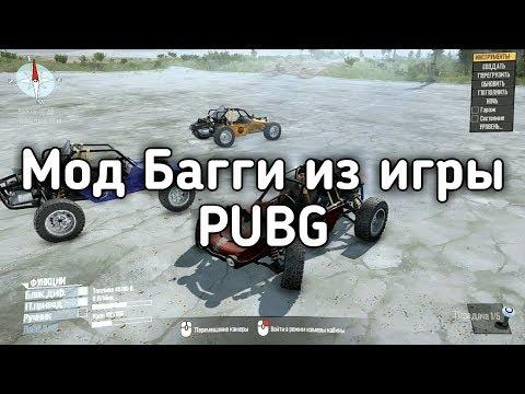 МОД БАГГИ PUBG для Spintires MudRunner