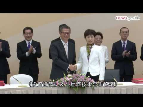 兩協議簽訂 擴CEPA範圍 (28.6.2017)