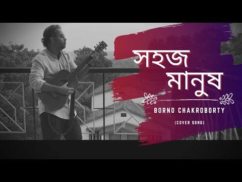 Shohoj manush | Borno chakroborty | Lalon | Lalon fusion - 1 | লালন গীতি । জনপ্রিয় বাংলা গান ।