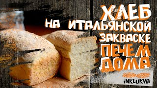 Хлеб на итальянской закваске - печем дома!