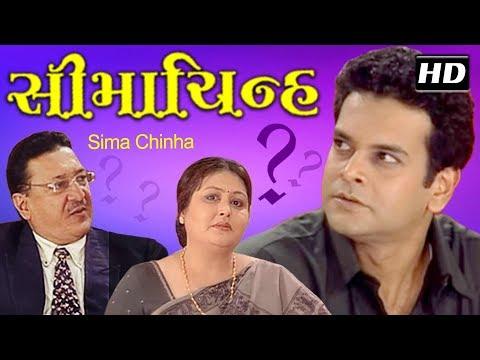 Simachinha HD  Dharmendra Gohil  Gujarati Family Natak Full 2018  Mukesh Raval  Minal Karpe