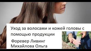 Уход за волосами и кожей головы с помощью продукции Форевер