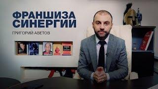 Григорий Аветов - о франшизе Синергии